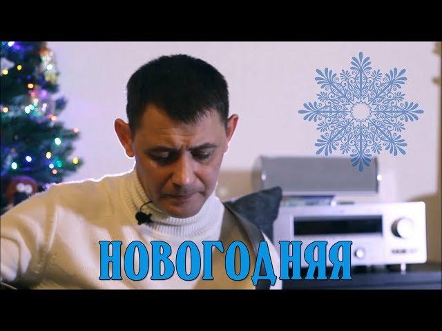 Сергей Пестов - НОВОГОДНЯЯ