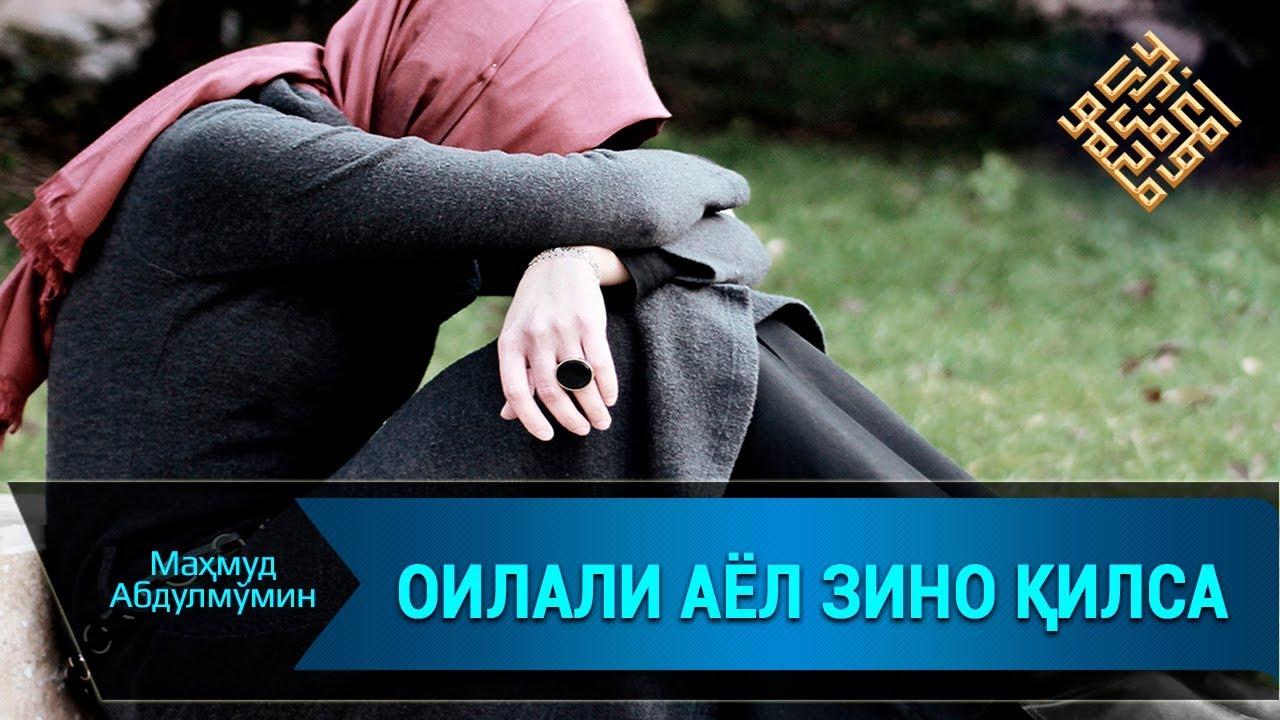 ОИЛАЛИ АЁЛ ЗИНО ҚИЛСА | OILALI AYOL ZINO QILSA