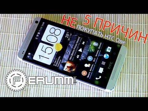 HTC One: 5 причин НЕ покупать
