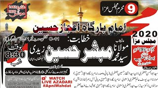 9th Muharram 2020 | Live Majlis | Moulana Mubashir Hussain