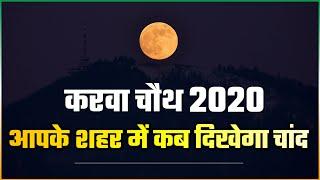 करवा चौथ 2020: यहाँ जानिये आपके शहर में कब दिखेगा चाँद?? Moon Timing In India