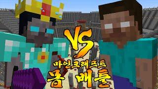 vs-minecraft-mob-battle-herobrine-vs-walker-king-369
