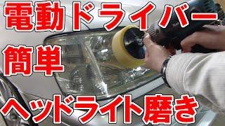 電動ドライバーで簡単ヘッドライト磨き thumbnail