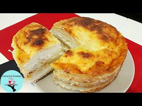 Обалденный Пирог за