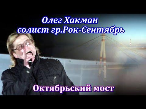 Олег Хакман (солист гр.\