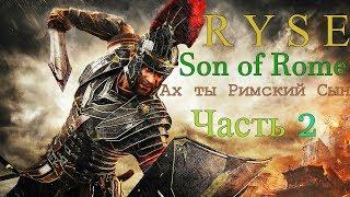 RYSE: Son of Rome/Ах ты Римский Сын/стрим прохождение [Часть 2]