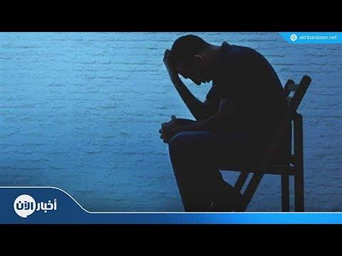 اضطرابات الصحة العقلية تشهد تزايداً في معظم بلدان العالم  - نشر قبل 14 ساعة