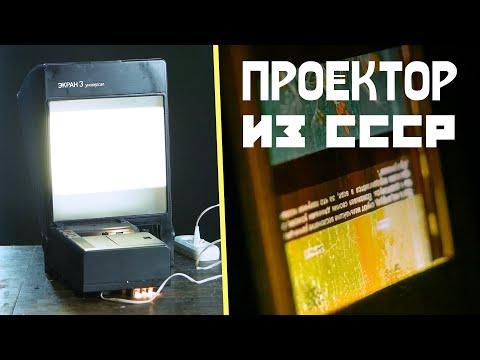 Советский мультимедийный проигрыватель