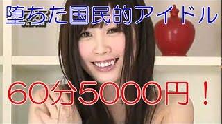 【噂】元AKB48やまぐちりこが大分のナイトクラブで60分5000円!【...