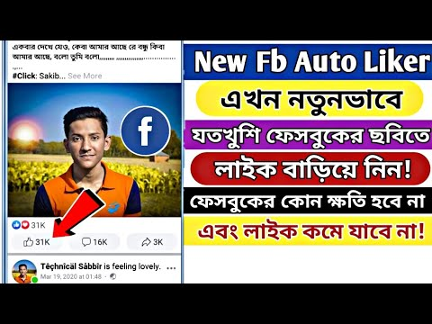 🔥Best New Facebook Auto Liker 2020 Bangla | Get Unlimited Auto Like On Facebook 2020 | Fb Auto Like