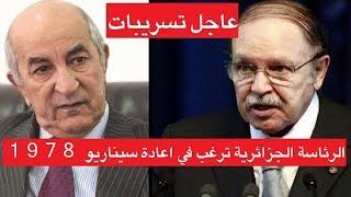 تسريبات تؤكد أن الرئاسة الجزائرية ترغب في اعادة سيناريو 1978 بعد 40 سنة!!!