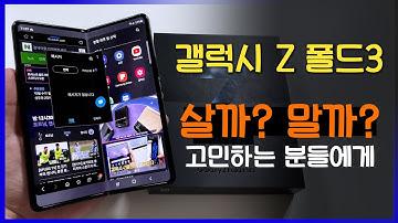 갤럭시Z폴드3 살까? 말까? 소비자 입장에서 자세히 살펴보기   디자인, UDC, 발열, 카메라, 게임