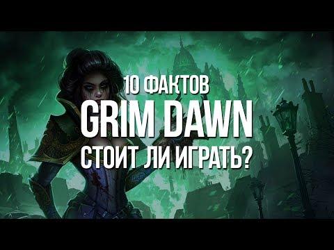 Как поиграть в grim dawn по сети на пиратке