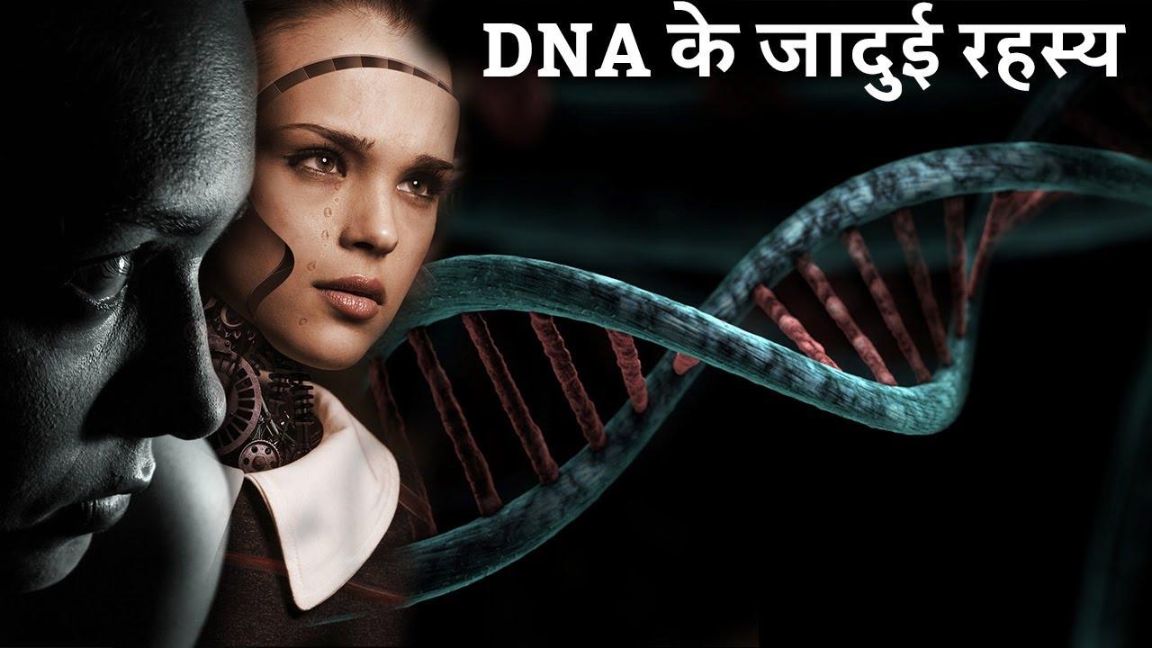 DNA के जादुई रहस्य | कैसा पूरी दुनिया का data एक DNA में कैद किया जायेगा | DNA data storage