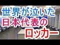 <2018W杯>サポーターも選手も! 日本のロッカールーム・スタジアム清掃が韓国でも話題に (7/4)