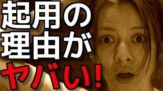 【チャンネル登録URL】 【関連動画】 ドラマ「嫌われる勇気」にフライデ...