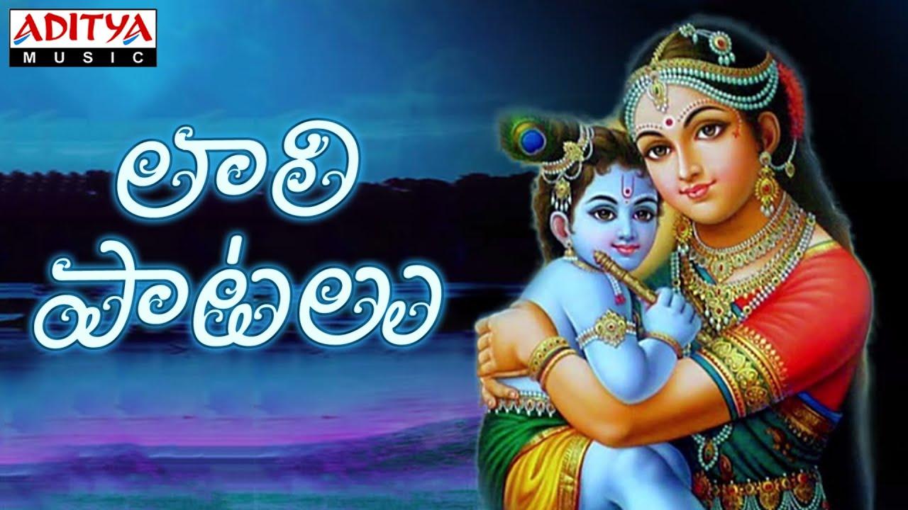 lali patalu telugu free download