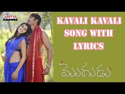 Kavali Kavali Full Song With Lyrics - Mogudu Songs - Gopichand, Taapsee Pannu, Krishna Vamsi
