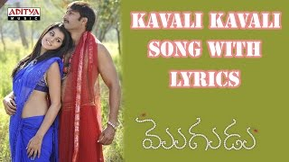 Kavali Kavali Full Song With Lyrics - Mogudu Songs - Gopichand, Taapsee Pannu, Krishna Vamsi