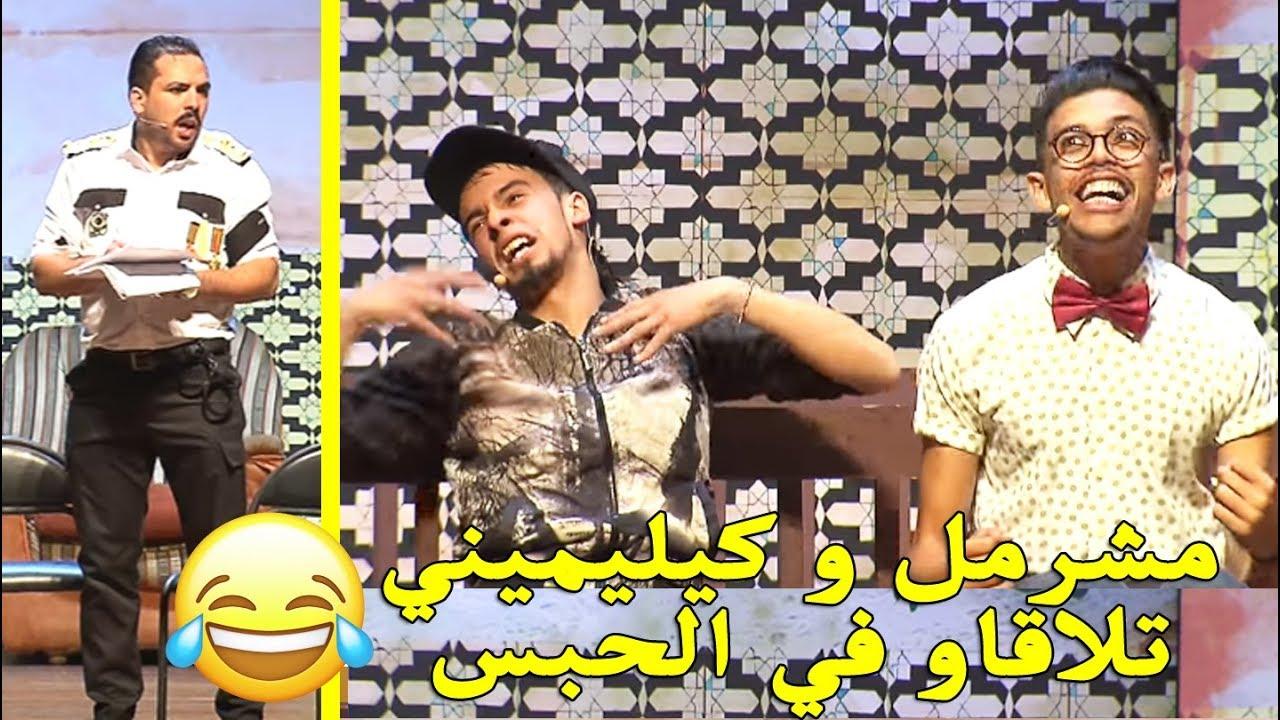 comedy-show-ciloune-فاتح-و-رشيد-و-سكيزو-المشرمل-و-كيليمني-في-السيلون