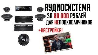 аудиосистема за 60000 руб - подбор, подключение и настройка