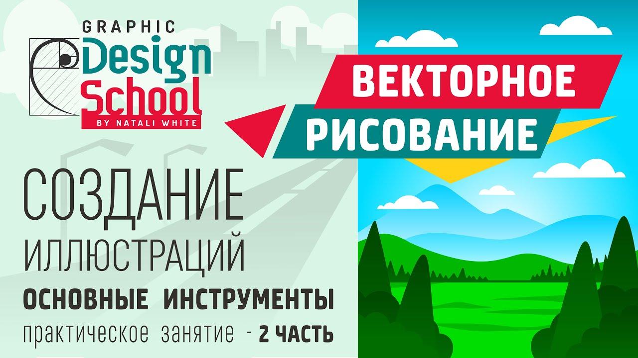 014.3 | Урок Adobe Illustrator: Векторное рисование, создаем иллюстрацию. ЧАСТЬ-2