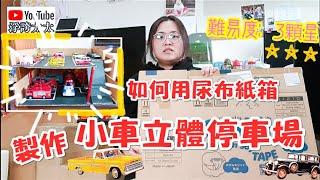 【動手DIY】如何用尿布紙箱製作小車立體停車場!》浮誇太太《