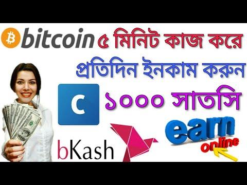 earn 1000 satoshi in 5 minutes