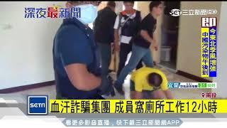 血汗詐騙集團 成員窩廁所工作12小時|三立新聞台