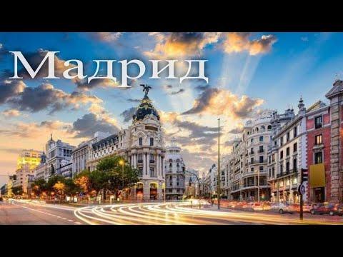 Портрет города  Мадрид. Испания