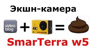 tresh обзор 1 Экшн-камера SmarTerra w5. Как работает звук и видео!!!
