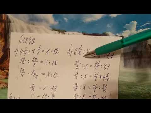 1252 математика 6 класс. Как решить уравнение. Деление дробей.