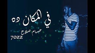7OZZ - في المكان ده - حسام صلاح