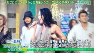 2010/5/30放送 歌の楽園 がんばらんば さだまさし 出演者/Rie(Septembe...