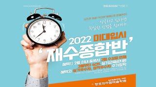 2022 미대입시 재수종합반 모집 / 일산본원(주엽/마…