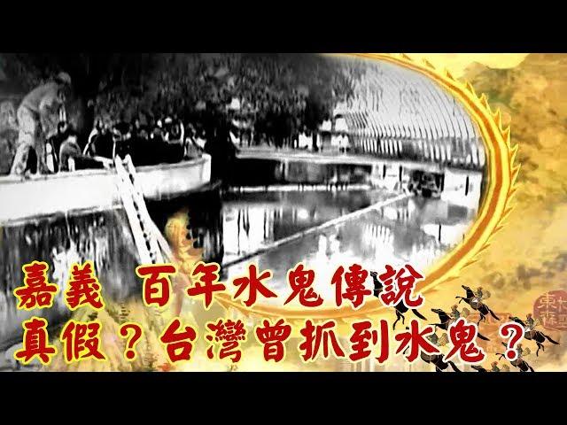 嘉義 百年水鬼傳說 真假?台灣曾抓到水鬼? -- 現代啟示錄