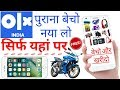 How to sell old mobile,sell second hand mobile