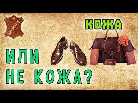 Как отличить натуральную кожу? How To Check Genuine Leather?