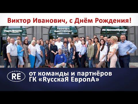 Поздравление руководителя проекта Виктора Ивановича Иванюка с Днём Рождения