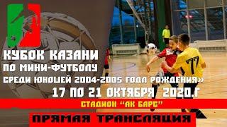 Турнир по мини футболу КУБОК КАЗАНИ среди юношей 2004 2005 года рождения 1 Ак Барс