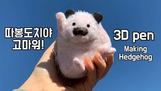 "How to make ""Thank you Hedgehog"" figure by 3D pen ◝(・ω・)◟"