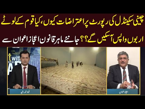 Law Expert Ijaz Awan Exclusive Interview about Sugar Scandal Report