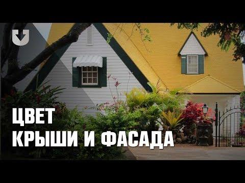 Подбираем цвета для фасада и крыши дома