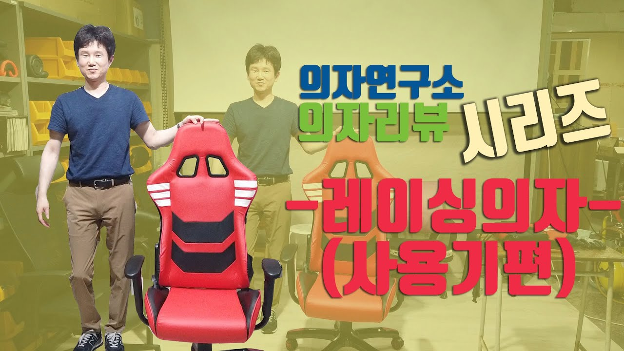 레이싱 의자 사용기 [의자연구소]