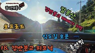 #19.[집나간쥐돌이 TV] 경반분교 피크닉/열 아홉 …
