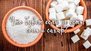 Что будет если не есть Соль и Сахар?  Мой опыт 1,5 года без соли и сахара