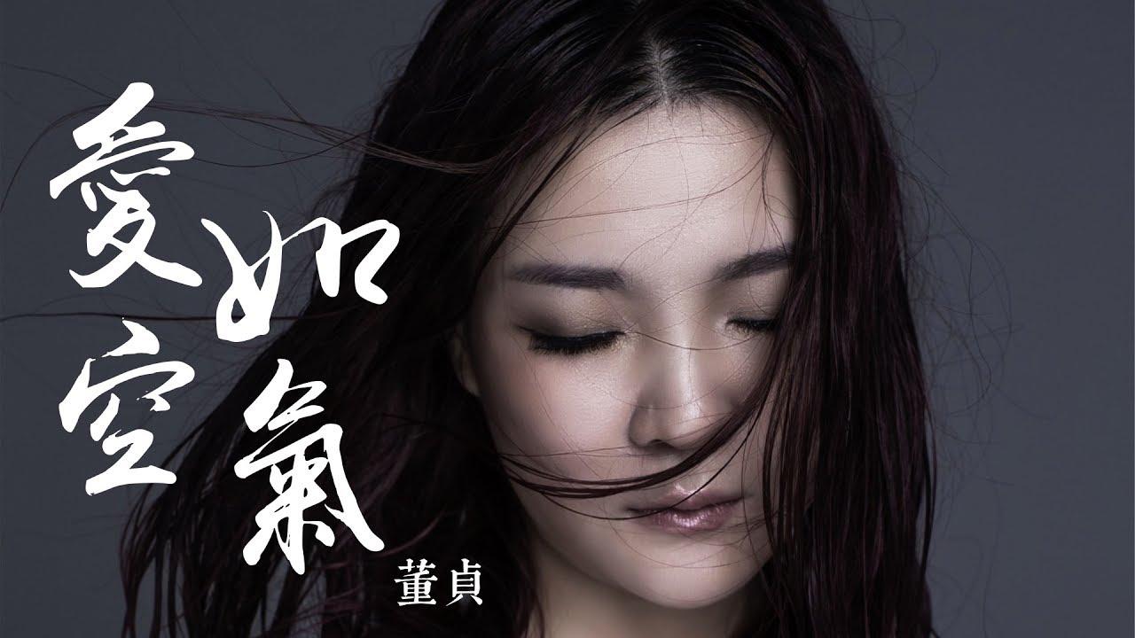 【HD】董貞 - 愛如空氣 [歌詞字幕][完整高清音質] Dong Zhen - Love like Air - YouTube