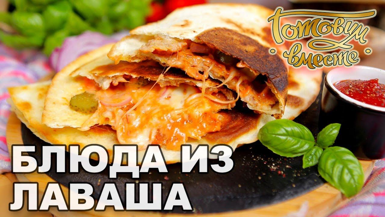 Готовим вместе от 07.09.2020 Блюда из лаваша