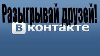 Приколы Вконтакте (Разыграй подругу)