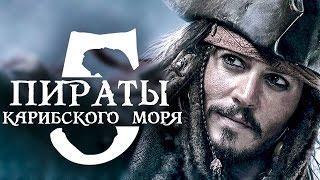 Пираты Карибского моря 5 Мертвецы не рассказывают сказки.Смотреть пираты карибского моря 5.